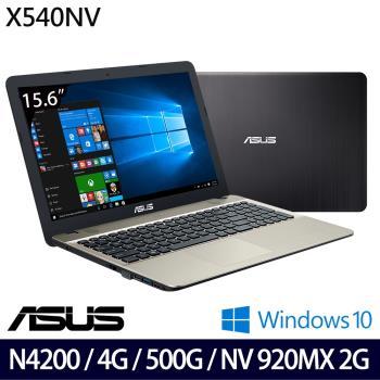 ASUS 華碩 X540NV-0021AN4200  15.6吋Intel四核920MX獨顯Win10超值文書筆電