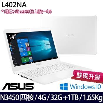 ASUS 華碩 L402NA-0032AN3450 14吋Intel四核32G+1TB雙碟升級Win10超值文書筆電