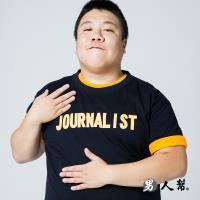 男人幫-大尺碼 丈青色 JOURNALIST 印花 自創純棉短袖T恤