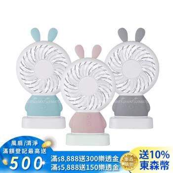 EASY Q 小兔子造型隨身涼風扇 LED小夜燈+風扇- EQ-F55
