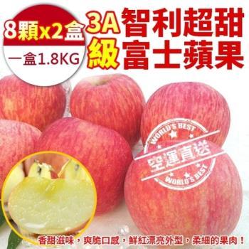 果物樂園-智利3A級富士蘋果x2盒(每盒8顆/約1.8kg±10%含盒重)
