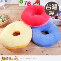 台灣製造甜甜圈坐墊(藍.紅.黃) 魔法Baby~id175
