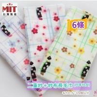 二重紗  雙層紗手帕長毛巾-日本仕女款 (6條裝)  (嚴選台灣毛巾) 100%精梳棉