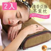 BuyJM 清香亞藤茶葉枕 二入組