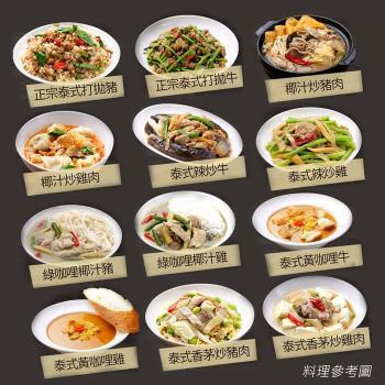 【泰凱食堂】泰式料理六系列共12道菜