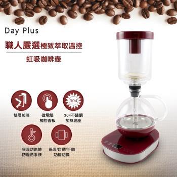 Day Plus 微電腦虹吸式咖啡壺咖啡壺(附2個濾網)