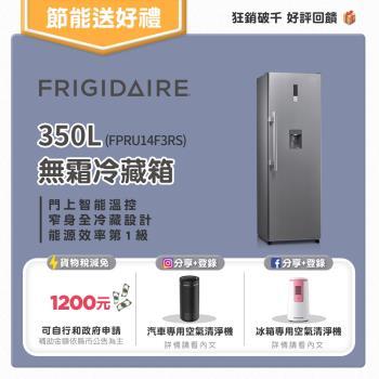 美國富及第Frigidaire 350L 風冷無霜冷藏櫃 FPRU14F3RS
