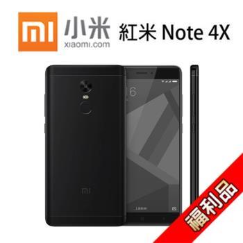 [福利品] 紅米 Note 4X (3G / 32G) 5.5吋智慧型手機