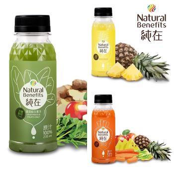 [純在]冷壓鮮榨蔬果汁4瓶(235ml/瓶)(鳳梨汁*1+胡蘿蔔綜合果汁*1+蔬菜綜合果汁*2)