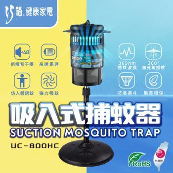 (買就加碼送一支燈管) 【CHIAO FU 巧福】MIT吸入式捕蚊器/捕蚊燈 UC-800HE( 光觸媒捕蚊器 )