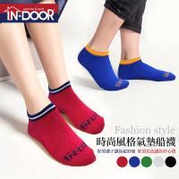 【喜兒思棉織】IN.DOOR 萊卡棉質時尚造型 氣墊船型男女襪 (10入組 IN-素色)