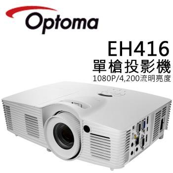Optoma 奧圖碼 EH416 4200流明 XGA解析度 多功能投影機