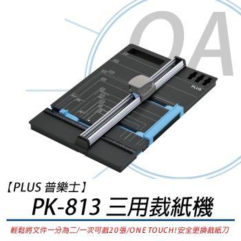 PLUS 普樂士 PK-813 三用裁紙機