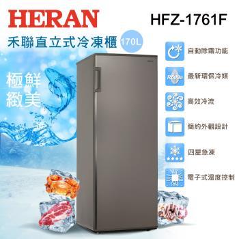 【HERAN】禾聯 170L冷凍櫃HFZ-1761F