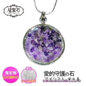 贈白水晶碎石-頂級紫水晶開運能量項鍊墜飾-同紫水晶聚寶盆靈擺手鍊手環功效(含開光)-A1寶石