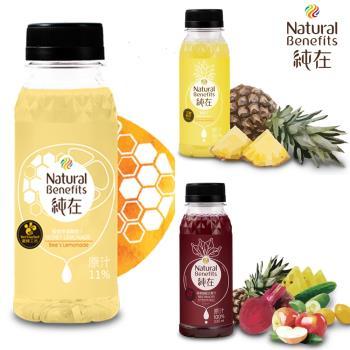 [純在]冷壓鮮榨蔬果汁6瓶(235ml/瓶)(鳳梨汁*2+甜菜根綜合果汁*2+蜂蜜檸檬柳橙汁*2)