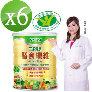 【三多】健字號健康膳食纖維6罐(350g/罐)組
