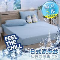 DON冰晶藍 單人日式瞬間涼感床包枕套二件組