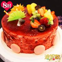 波呢歐 酸甜覆盆子雙餡鮮奶蛋糕(8吋)