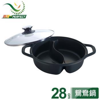 PERFECT理想 日式黑金剛鴛鴦鍋28cm