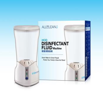 Allclean歐克靈 次氯酸電解消毒水製造機(公司貨)