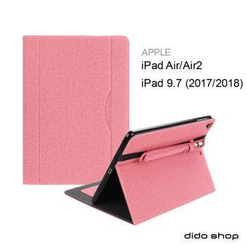 iPad Air/Air2 , iPad 9.7 (2017/2018) 布紋商務附筆袋平板皮套 (PA171)