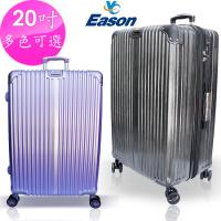 YC Eason 星光二代20吋海關鎖款PC硬殼行李箱(多色可選)
