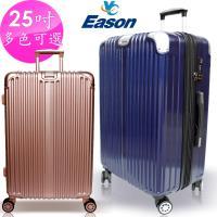 YC Eason 星光二代25吋海關鎖款PC硬殼行李箱(多色可選)