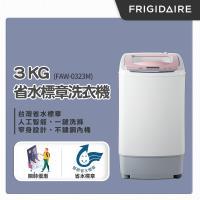 美國富及第Frigidaire 3kg省水標章洗衣機 FAW-0323M