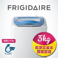 美國富及第Frigidaire 3kg省水標章洗衣機 FAW-0321M
