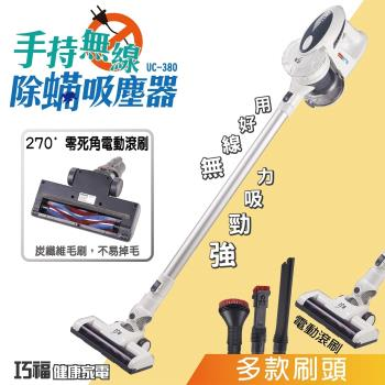 【巧福】手持無線除蹣吸塵器UC-380白色 基本吸頭組(免集塵袋/免耗材/氣旋/抗敏/除蹣/電動滾刷)