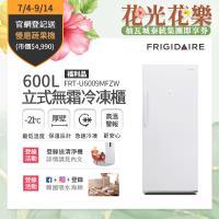 美國富及第Frigidaire 600L立式無霜冷凍櫃 FRT-U6005MFZW(福利品贈基本安裝)