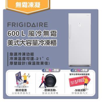 美國富及第Frigidaire 600L立式無霜冷凍櫃 FRT-U6005MFZW(贈基本安裝)