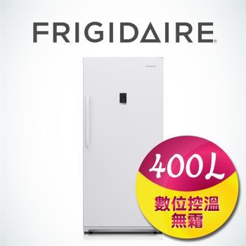 美國富及第Frigidaire 400L立式無霜冷凍櫃 FRT-U4005MFZW(贈基本安裝)