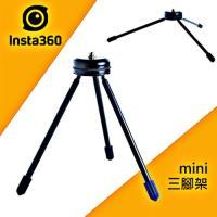 INSTA360 迷你 小型 三腳架(原廠公司貨)