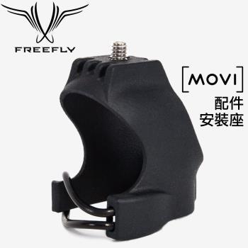 美國 Freefly Movi 手機手持三軸穩定器 配件安裝座 (FR910-00314)-公司貨