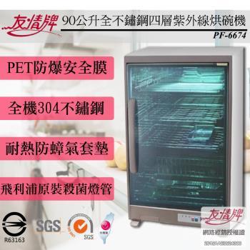 友情牌 90公升全不鏽鋼四層紫外線烘碗機PF-6674