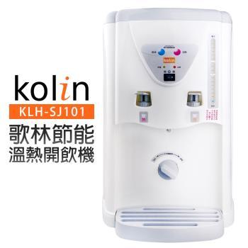 Kolin 歌林節能溫熱開飲機KLH-SJ101
