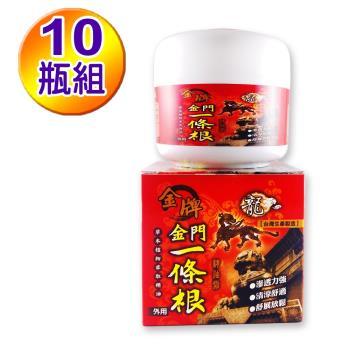 【龍金牌】金門一條根按摩精油霜(100ML)-10瓶組合