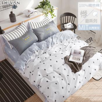 DUYAN竹漾- 台灣製100%精梳棉雙人床包被套四件組- 多肉仙人掌