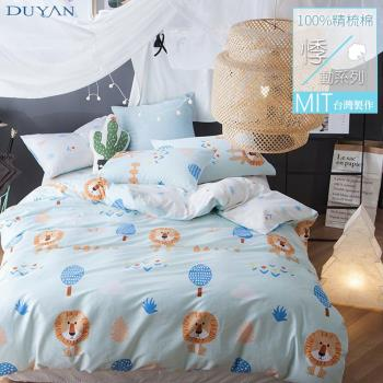 DUYAN竹漾- 台灣製100%精梳棉雙人床包三件組- 遇見納尼亞