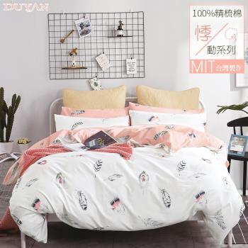 DUYAN竹漾- 台灣製100%精梳棉雙人床包三件組- 波西米亞羽毛