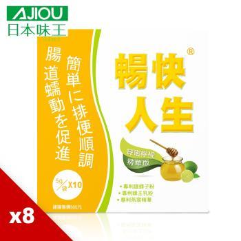 日本味王 暢快人生蜂蜜檸檬精華版 (10袋/盒)X8盒(效期2019.03月)