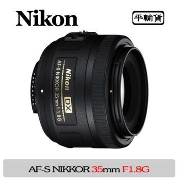 Nikon AF-S DX Nikkor 35mm F1.8G (平行輸入)