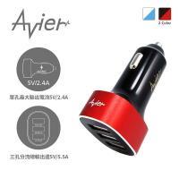 Avier 5.5A 三孔車充(白藍/黑紅)