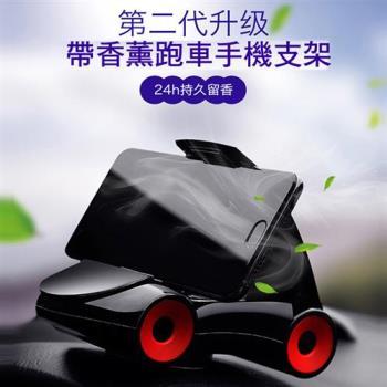 第二代香薰車用360度旋轉手機支架(跑車造型)一組