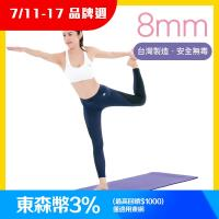 輝葉 NBR環保8mm瑜珈墊