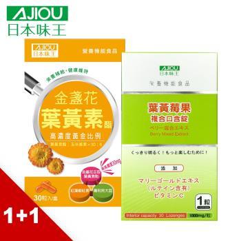 日本味王 葉黃素晶亮組(金盞花葉黃素+葉黃莓果)各1盒