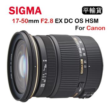 SIGMA 17-50mm F2.8 EX DC OS HSM (平行輸入) For Canon