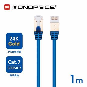 【MONOPRICE】27AWG/CAT.7 10Gbps/SFTP高速網路線/圓線(1米)